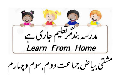 Learn From Home Exercise Book ,Standard 2nd, 3rd and 4th