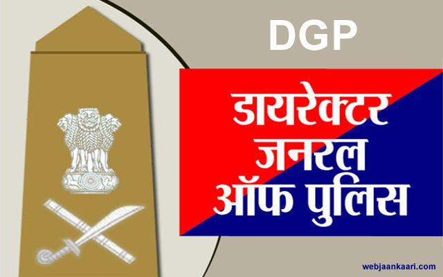 DGP- India State Police Baij Dekhkr Rank Ki Pahechan Kaise Kare