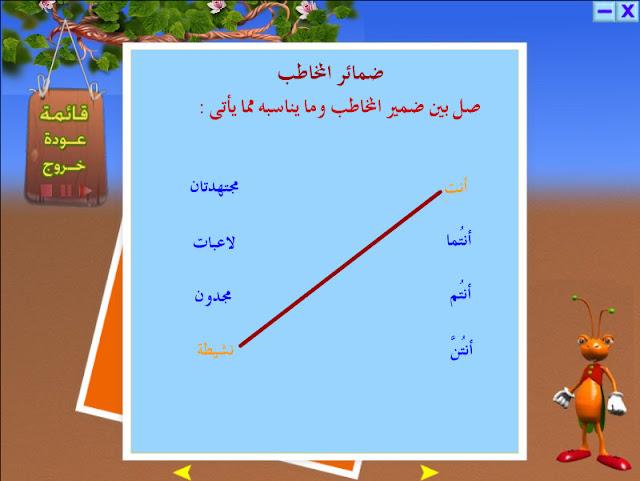الأسطوانة النادرة في تعلم اللغة العربية روعة مفيدة ومجانية 20