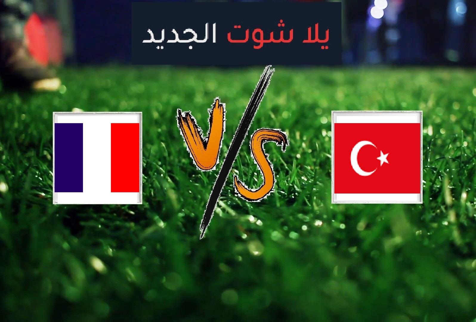 ملخص مباراة فرنسا وتركيا اليوم السبت بتاريخ 08-06-2019 التصفيات المؤهلة ليورو 2020