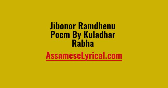 Jibonor Ramdhenu Poem