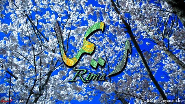 معنى اسم ريما وصفات حاملة هذا الاسم Rima