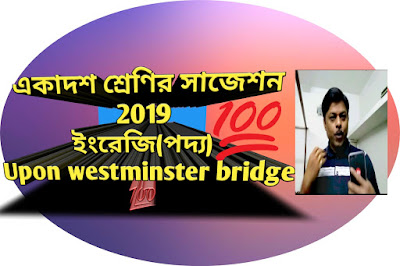 Class 11 english suggestion 2019 - west bengal council of higher secondary education