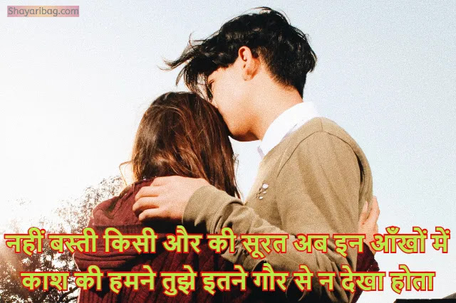 New Love Shayari