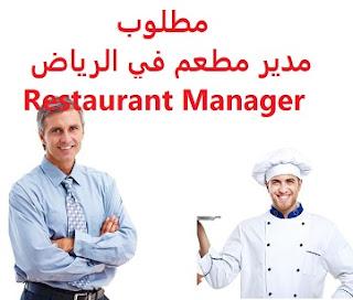 وظائف السعودية مطلوب مدير مطعم في الرياض Restaurant Manager