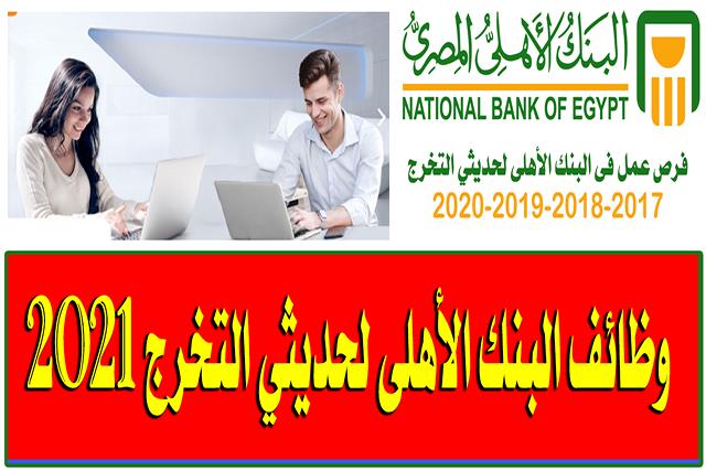 وظائف البنك الاهلى لحديثي التخرج 2021