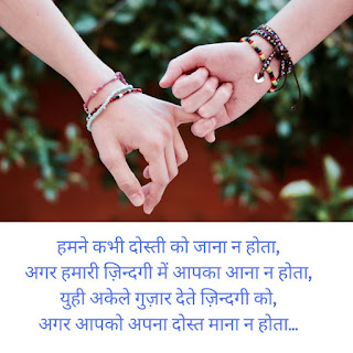 100+ Dosti best Shayari images hd images download for free