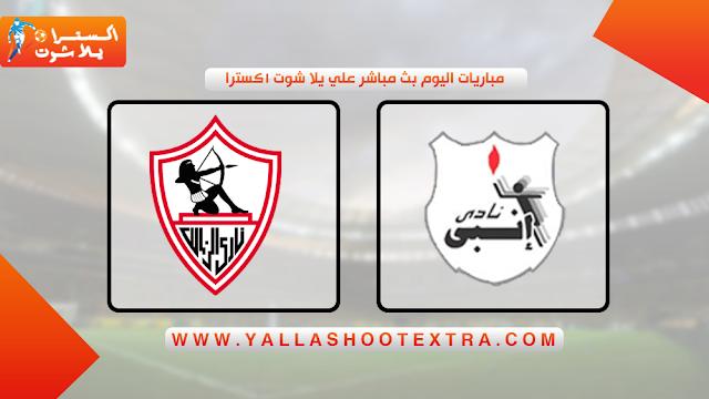 مباراة الزمالك و انبي 25-11-2019 في الدوري المصري