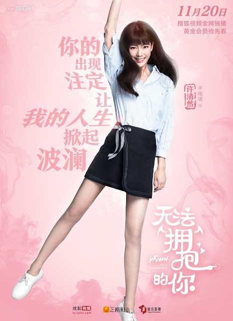I Cannot Hug You Poster Sohu webdrama