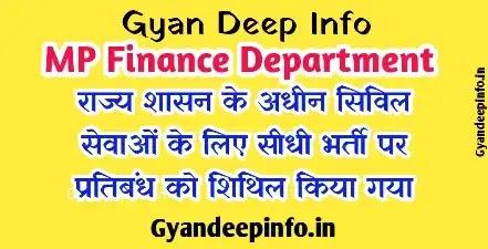 MP Finance Department Order - राज्य शासन के अधीन सिविल सेवाओं के लिए सीधी भर्ती पर लगे प्रतिबंध को शिथिल किया गया.