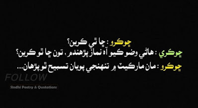 sindhi poetry