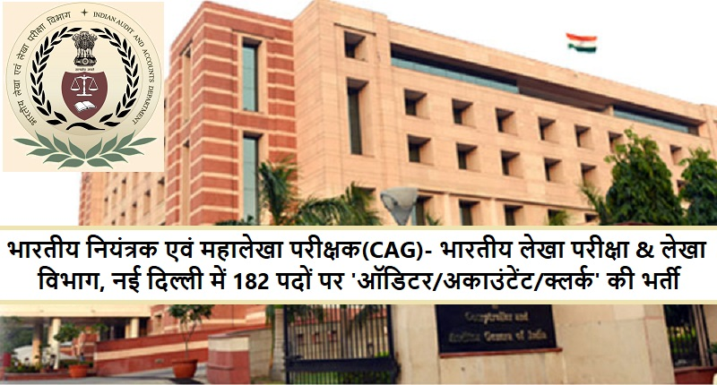 CAG jobs 2019 | 182 Auditor/Accountant/Clerk Recruitment | Lawhouse.co.in