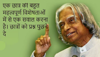 A. P. J. Abdul Kalam Quotes in Hindi.