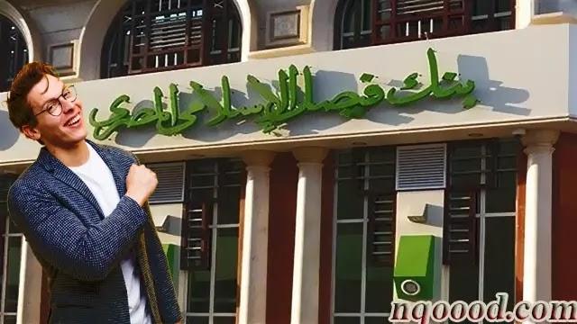 شهادات بنك فيصل الإسلامي، عائد بنك فيصل، عائد شهادات بنك فيصل