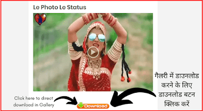How to download Rajasthani Whatsapp Status