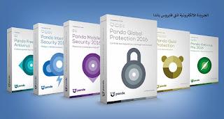 تنزيل وتحميل برنامج باندا انتي فايروس 2019 كامل أخر اصدار Panda Antivirus