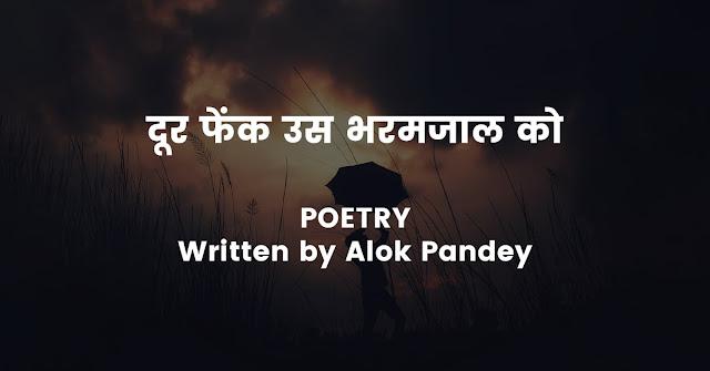 दूर फेंक उस भरमजाल को - (POETRY) written by Alok Pandey