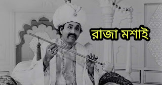 Maharaja Tomre Selam Lyrics ( মহারাজা তোমারে সেলাম ) | Goopy Gyne Bagha Byne , Satyajit Ray