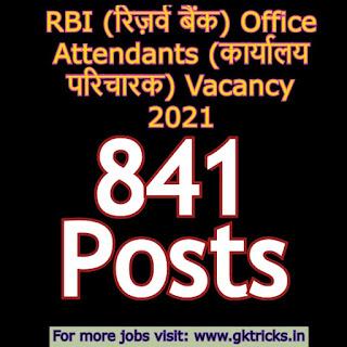 RBI (रिज़र्व बैंक) Office Attendants (कार्यालय परिचारक) Vacancy 2021