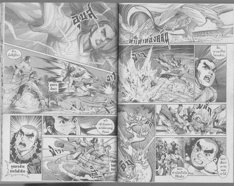 Demi Gods & Semi Devils - หน้า 20