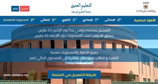 التعليم العتيق عن بعد..الأوقاف تطلق موقع douroussi لتمكين التلاميذ والطلبة من تتبع ومواكبة دروسهم
