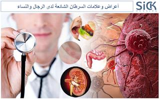 أعراض وعلامات السرطان الشائعة لدى الرجال والنساء