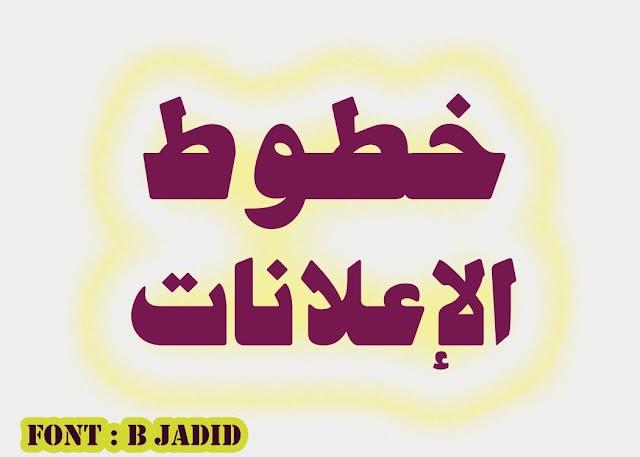 خطوط عربية - خط عربي للإعلانات2020