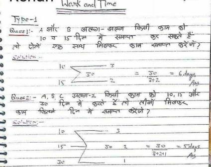 SSC Math Handwritten Notes in Hindi PDF Download – Notes PDF
