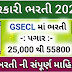 GSECL Recruitment for Nurse, Radiology-cum-Pathology Technician, Lab Tester and Instrument Mechanic Posts 2020-21