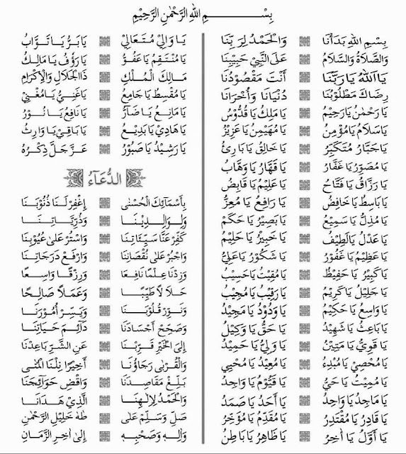 teks lirik nadham asamul husna latin dan arab