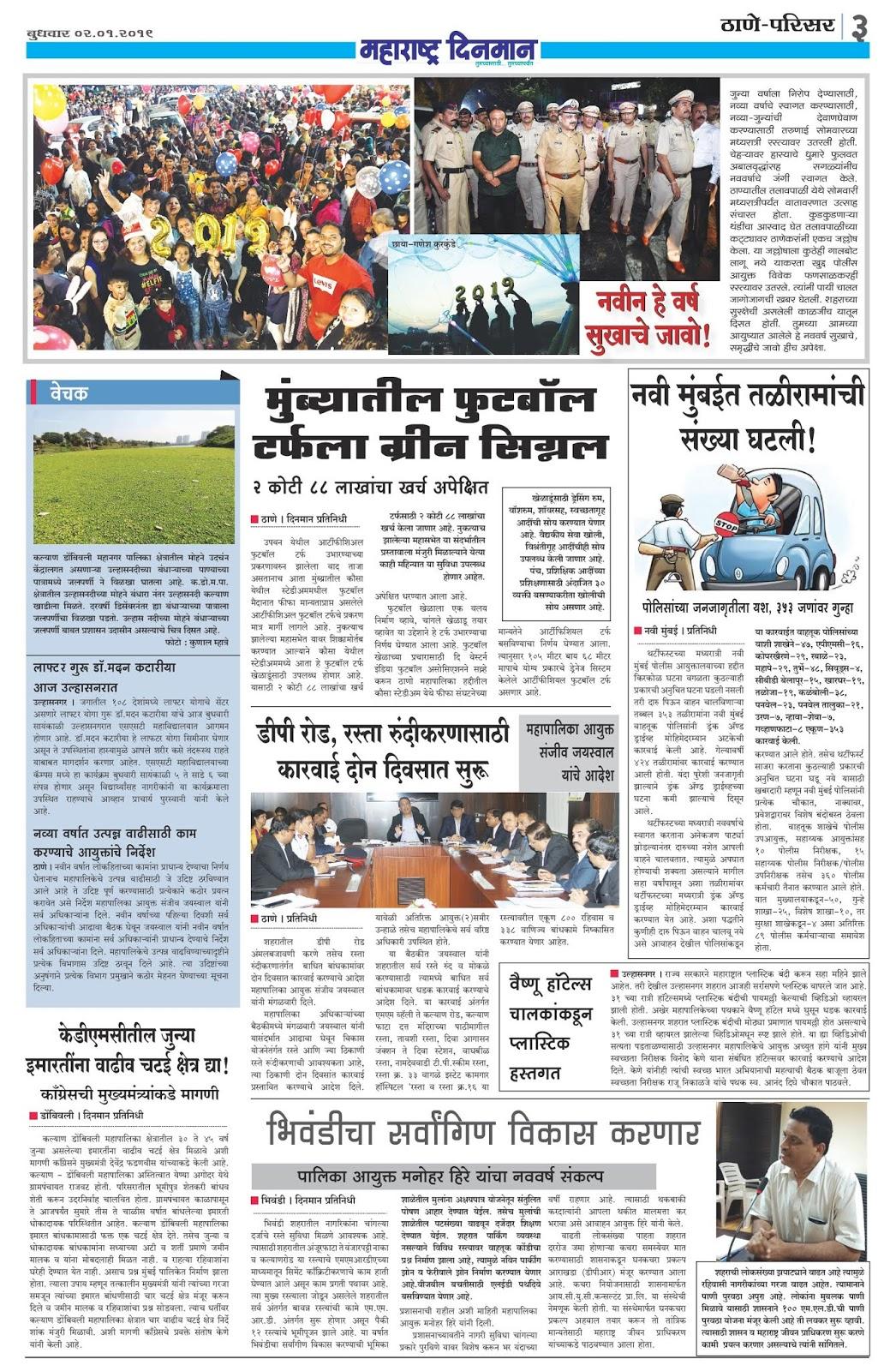 Thane Marathi Daily Newspaper Maharashtra Dinman 02-01-2019, Page 3