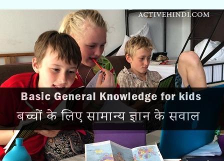 gk for kids in hindi