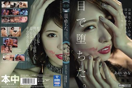 HND-983 | 中文字幕 – 視線堕落。不需要言語、用眼光傳達愛意的中出性交 葵玲奈