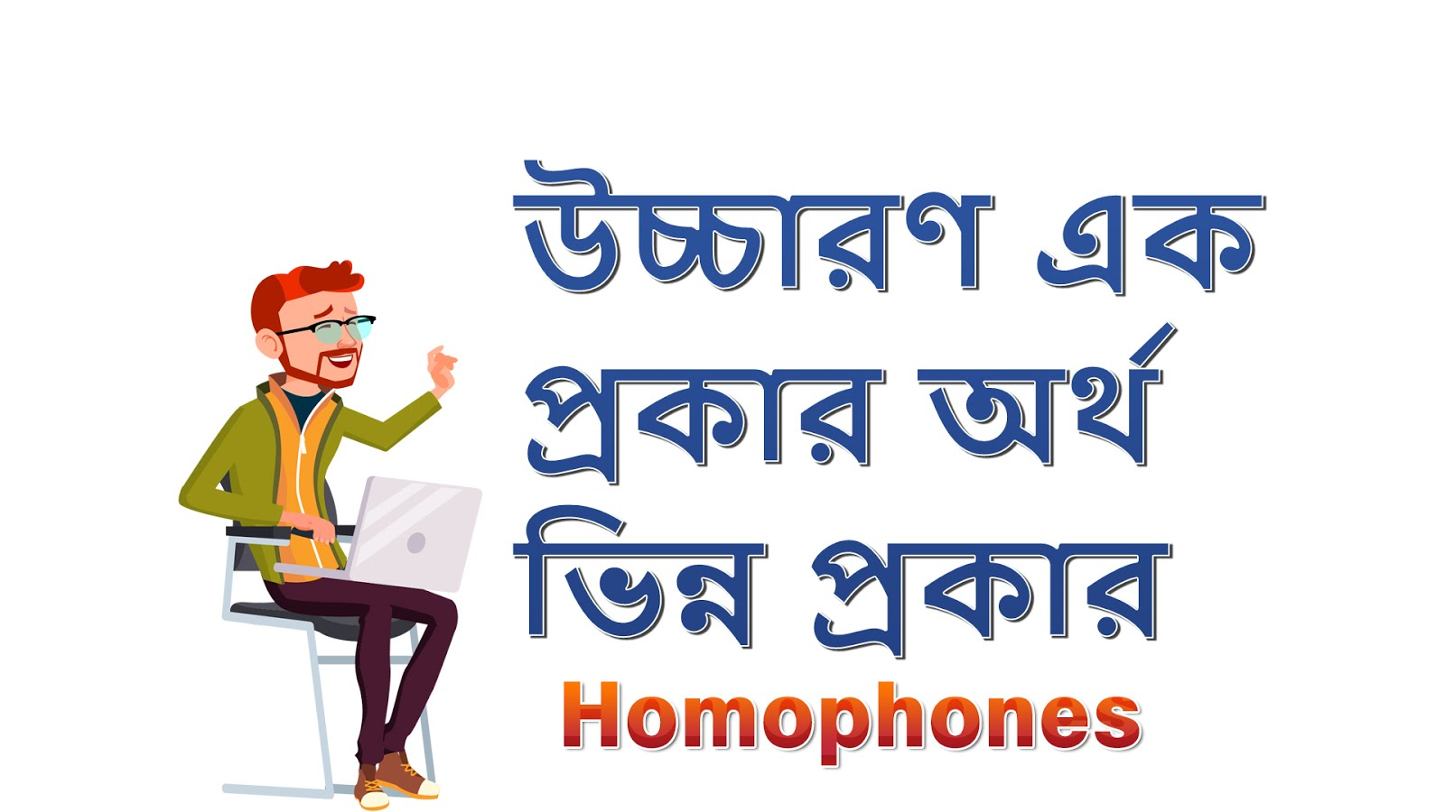 Homophones Examples With Bengali Meaning