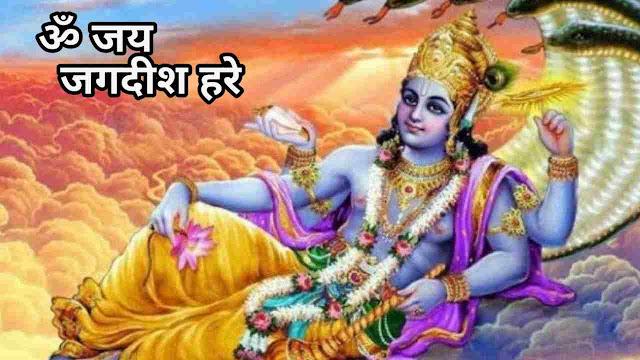 Om jai jagadish hare lyrics - ॐ जय जगदीश हरे