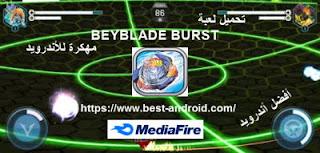 تحميل لعبة بي باتل بيرست BEYBLADE BURST app مهكرة للاندرويد بأخر إصدارتحميل لعبة بي بليد بي بلايد للاندرويد مهكرةتحميل لعبة beyblade burstتنزيل لعبة beybladeتحميل لعبة بي بليد برستتحميل لعبة beyblade للاندرويد2019 -2018-2017-2016  لعبة beyblade burst rivalsتحميل لعبة بي باتل برست للاندرويد تحميل لعبة BEYBLADE BURST app apkلعبة بي بليد المعركة الحديدية للاندرويد ،تنزيل بي بليد برست بأخر إصدار للاندرويد برابط تحميل مباشرتحميل لعبة بي بليد برست،العاب بي بليد لاعبين 2،تحميل لعبة بي باتل برست للاندرويد،العاب بي باتل،تحميل لعبة صراع البلابل،تحميل لعبة البلبل الدوار،