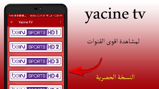 برنامج ياسين تي في yacine tv لمشاهدة القنوات العربية والعالمية مجانا