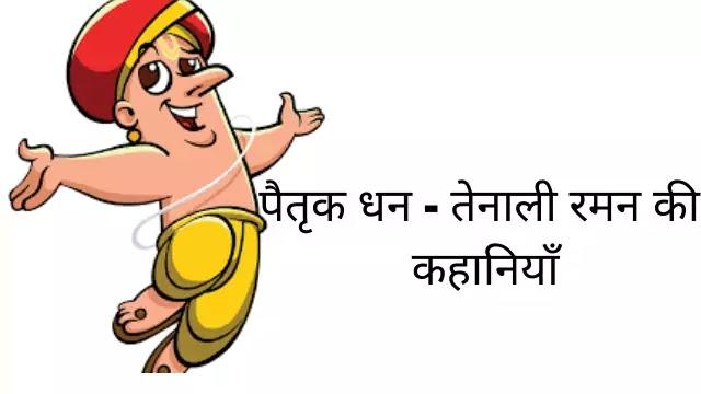 पैतृक धन - तेनाली रमन की कहानियाँ(Tenali Raman stories)