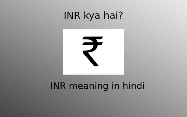 INR meaning in hindi