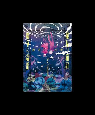魔女の箱庭魔女の蟲籠 [Majo no Hakoniwa to Majo no Mushikago] rar free download updated daily