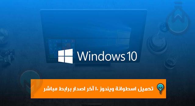 تحميل ويندوز 10 اخر اصدار برابط مباشر