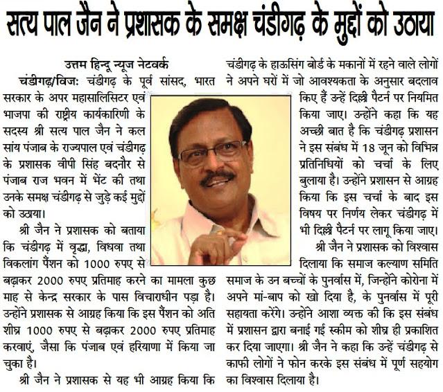 सत्य पाल जैन ने प्रशासक के समक्ष चंडीगढ़ के मुद्दों को उठाया