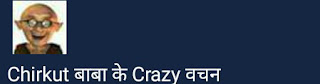chirkut baba ke crazy bachan best hindi funny facebook page
