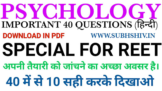 Psychology related objective questions and answers in hindi Pdf || मनोविज्ञान Objective  प्रश्न and उत्तर || Ncert || Upsc