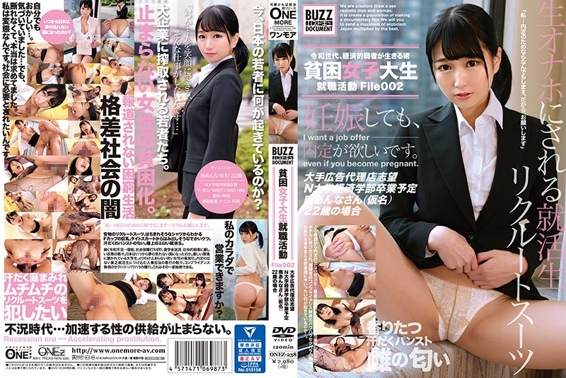 ONEZ-238 Poor Female College Job Hunting File002 Aspiring To Be A Major Advertising Agency Plan To Graduate From The Faculty Of Economics At N University Anna Minami (pseudonym), Age 22