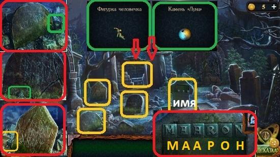 около могил находим нужные предметы и составляем слово в игре затерянные земли 6