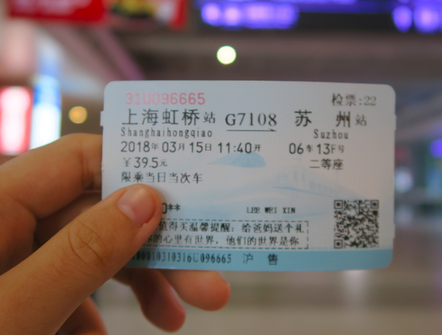 how to go from Shanghai to Suzhou
