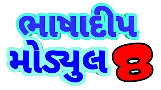BHASHADEEP MODULE PDF STANDARD 8
