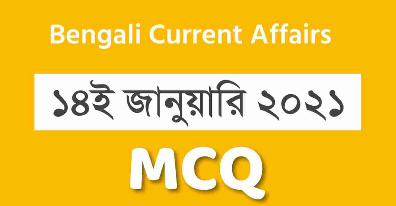 14th January 2021 Current Affairs in Bengali