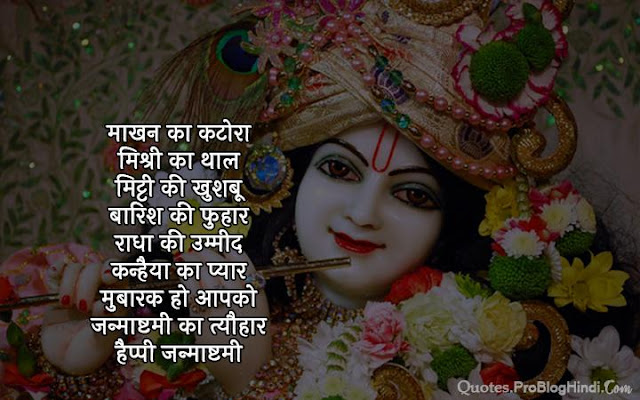 janmashtami quotes in hindi language